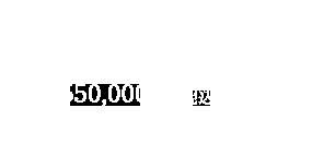 新郎新婦衣装代 540,000円相当