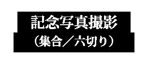 記念写真撮影(集合/六切り)
