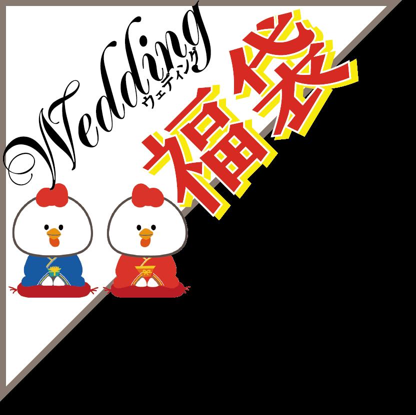 Wedding福袋